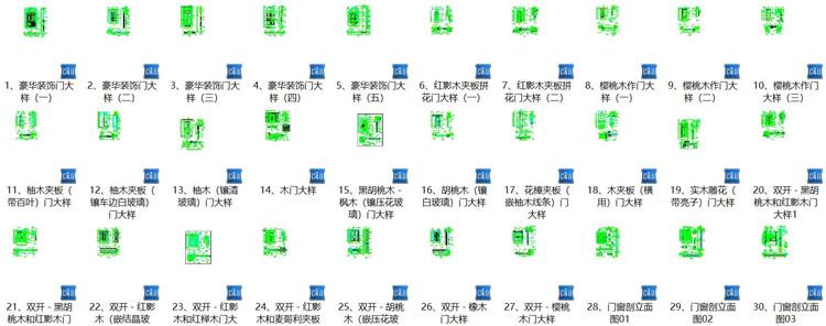 03木门窗CAD图纸