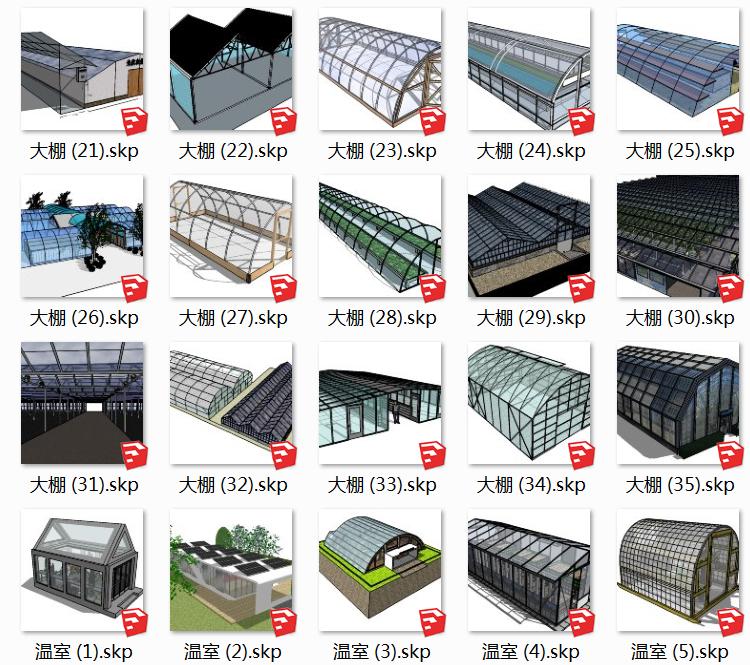 03温室大棚SU模型2