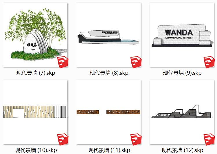 03现代景墙SU模型2