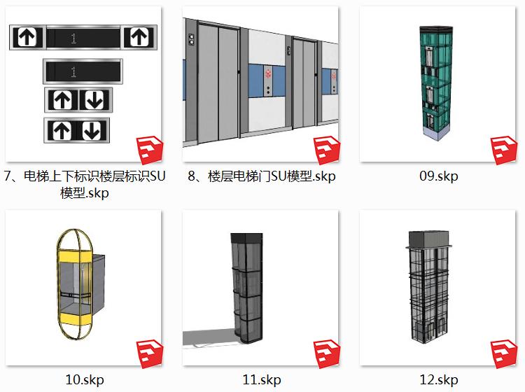 03电梯SU模型2