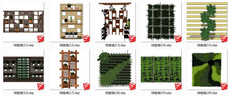 03绿植景观墙SU模型2
