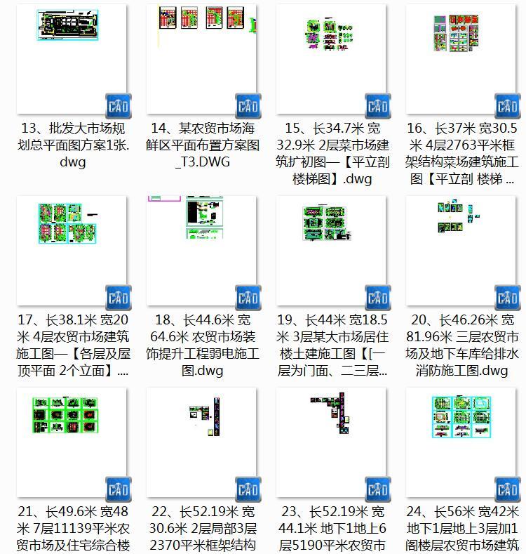 03菜市场建施图