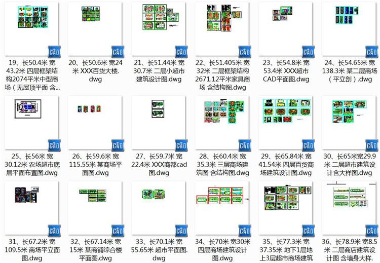 03超市平面布局图