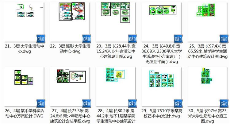 04三层大学生活动中心CAD图纸方案文本