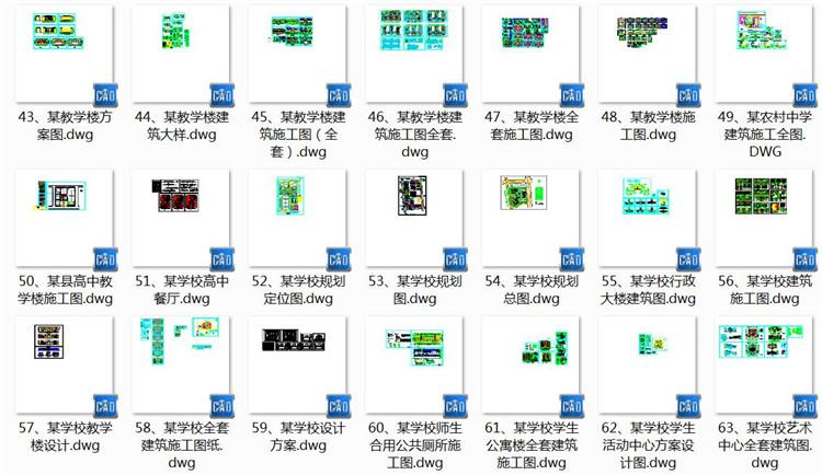 04中学校园建筑方案图