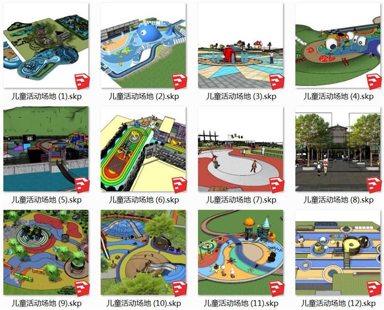 04儿童活动场地SU模型1