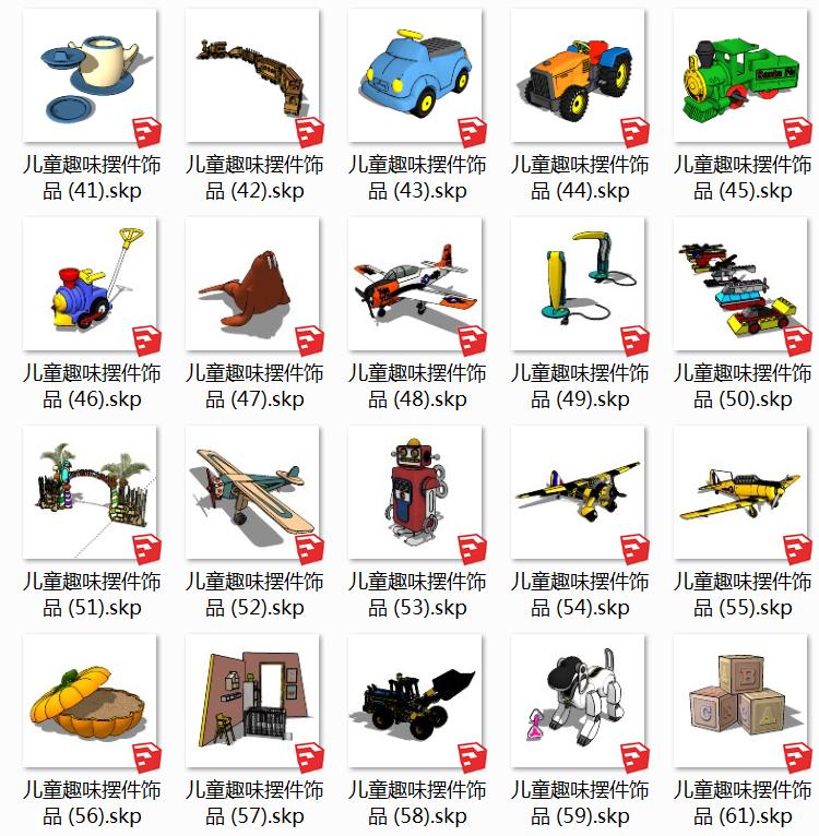 04儿童玩具SU模型3