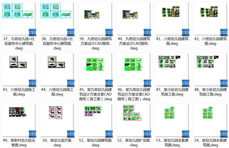 04八班幼儿园建筑方案设计cad图纸