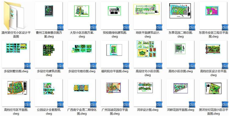 04公园绿化工程施工图