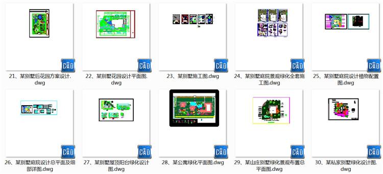 04别墅绿化施工图
