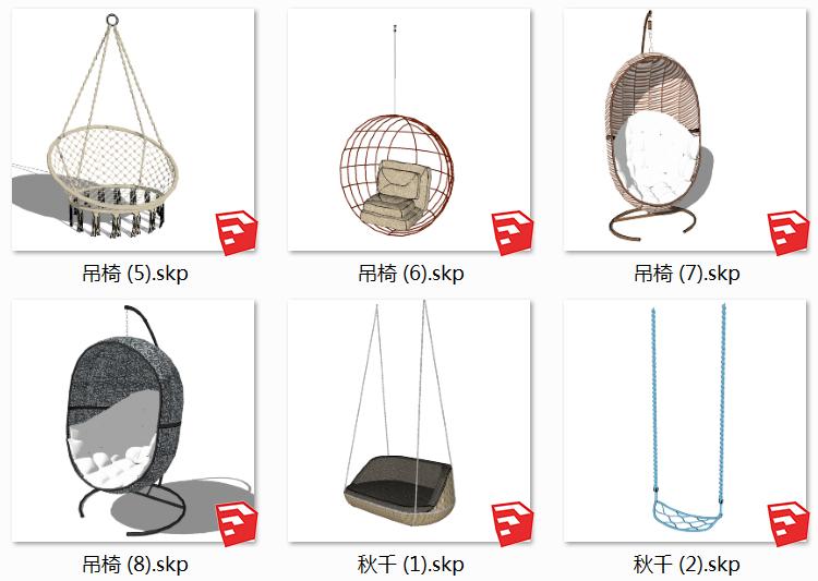 04吊椅SU模型