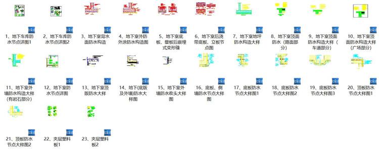 04地下室防水CAD图纸