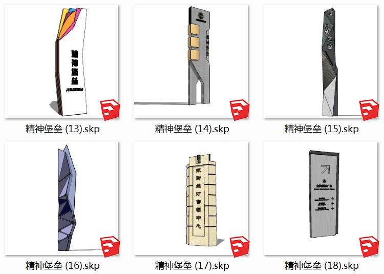 04导视牌SU模型3