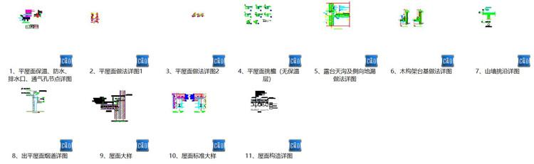 04平屋面建筑构造图