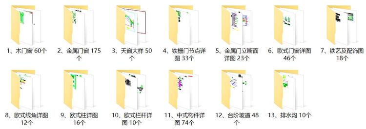 04建筑CAD施工详图大全