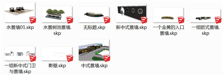 04景墙SU模型3