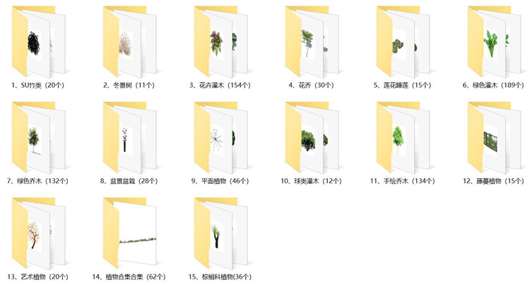 04植物SU模型文件