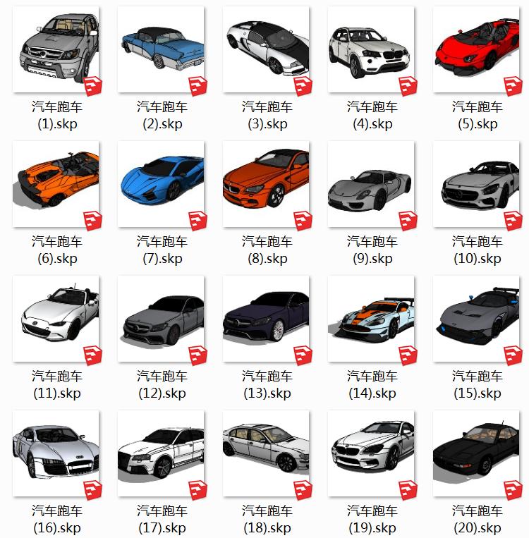04汽车跑车SU模型1