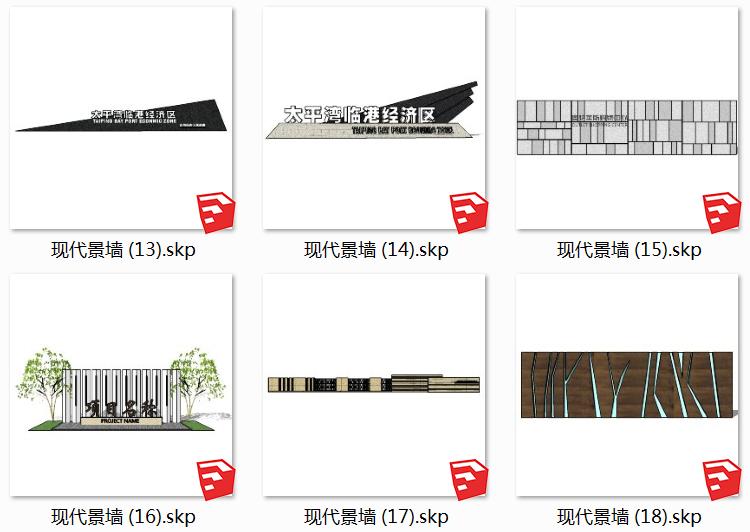04现代景墙SU模型3