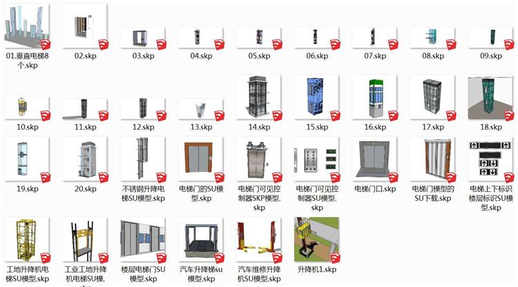 04电梯SU模型文件
