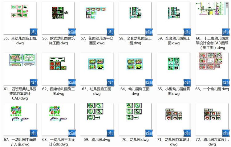 05三班幼儿园建筑方案设计图纸