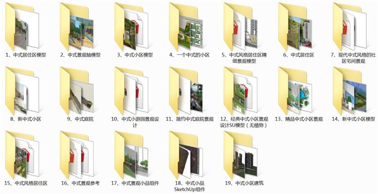 05中式居住区景观SU模型
