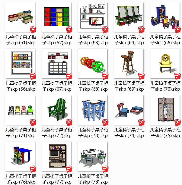 05儿童桌椅SU模型4