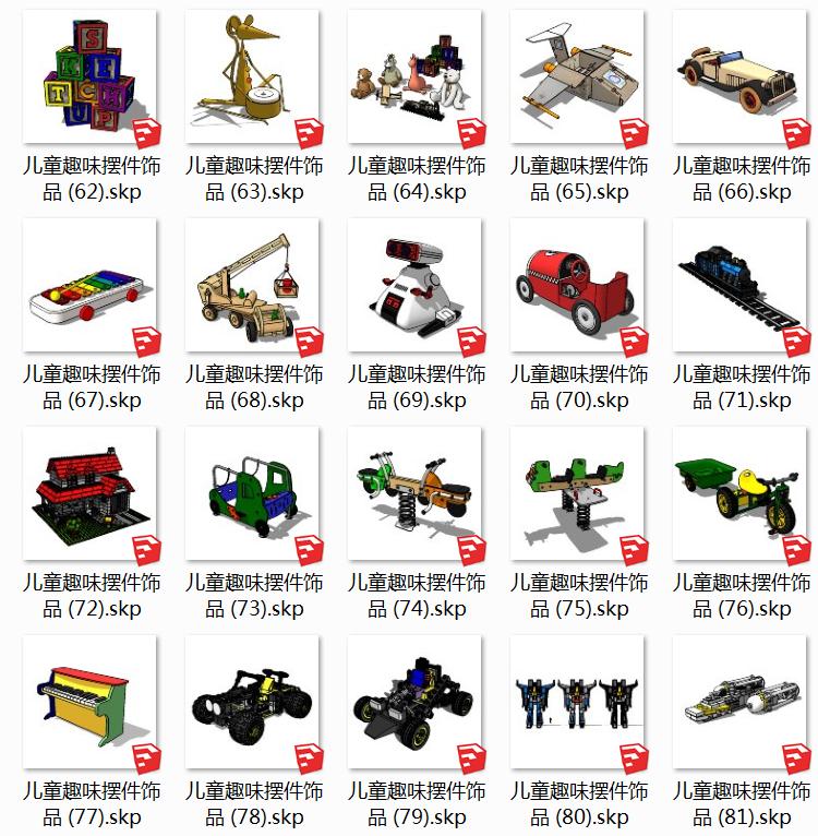 05儿童玩具SU模型4