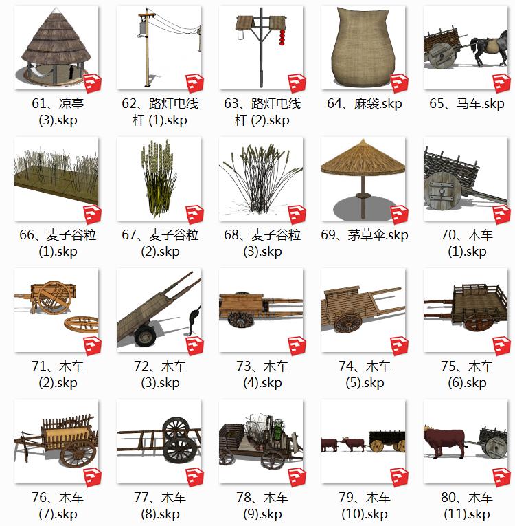 05农具SU模型4