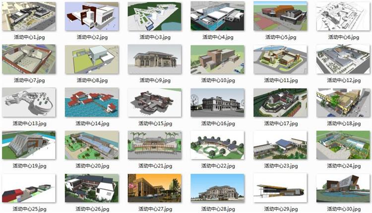 05大学生活动中心SU模型文件1