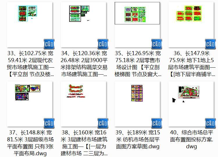 05小商品市场建施图
