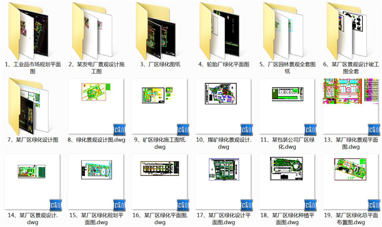 05工厂工业园规划绿化CAD图纸1