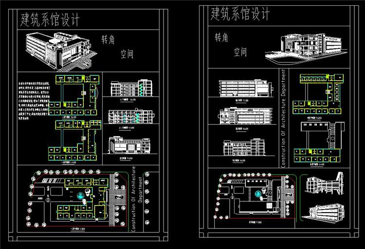05建筑系馆方案图