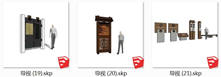 05指示牌SU模型4