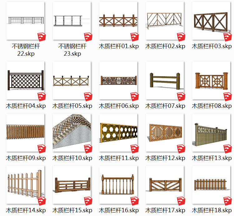 05木质栏杆SU模型1