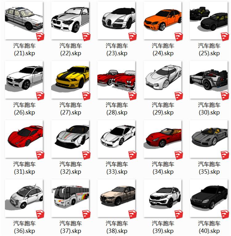 05汽车跑车SU模型2