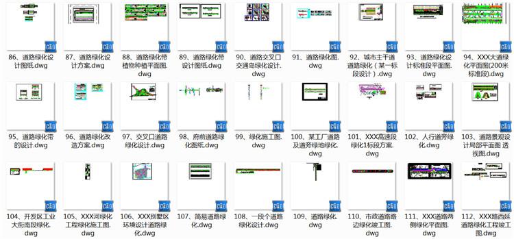 05道路施工标准段景观绿化方案CAD图纸