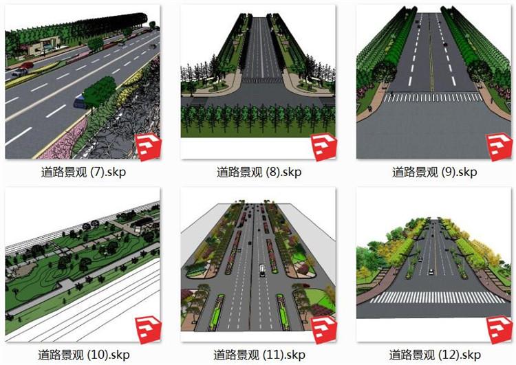 05道路景观SU模型文件2