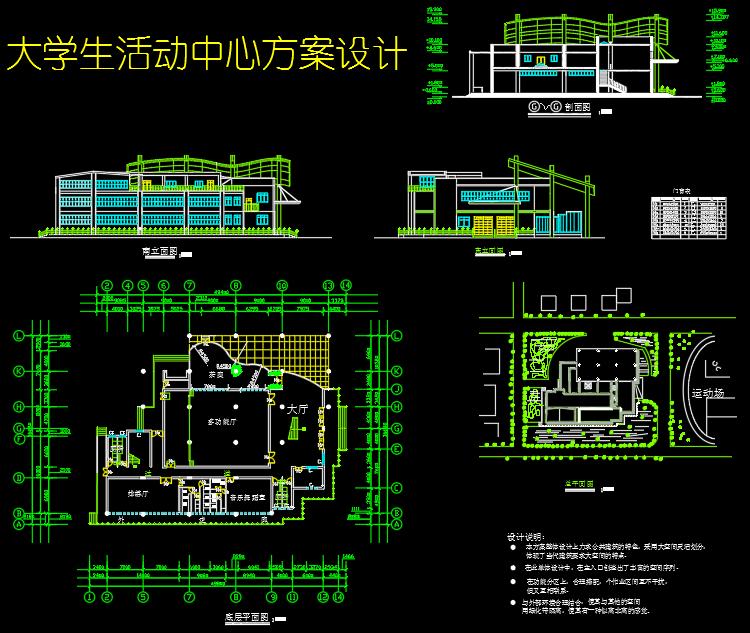 06三层大学生活动服务中心建筑设计方案图