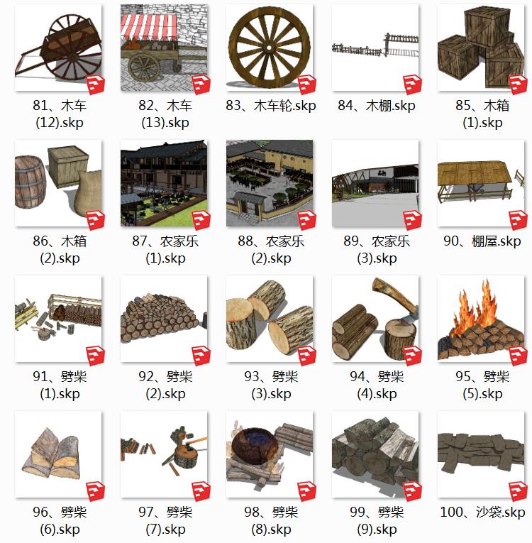 06农具SU模型5