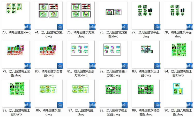 06十五班幼儿园建筑方案设计图