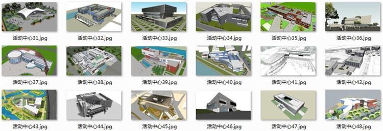 06大学生活动中心SU模型文件2