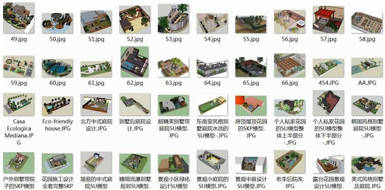06屋顶花园庭院SU模型文件1