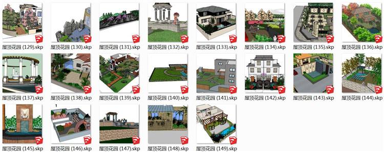 06屋顶花园SU模型7