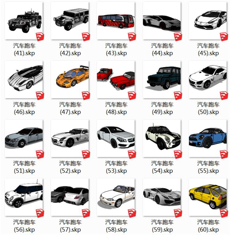 06汽车跑车SU模型3