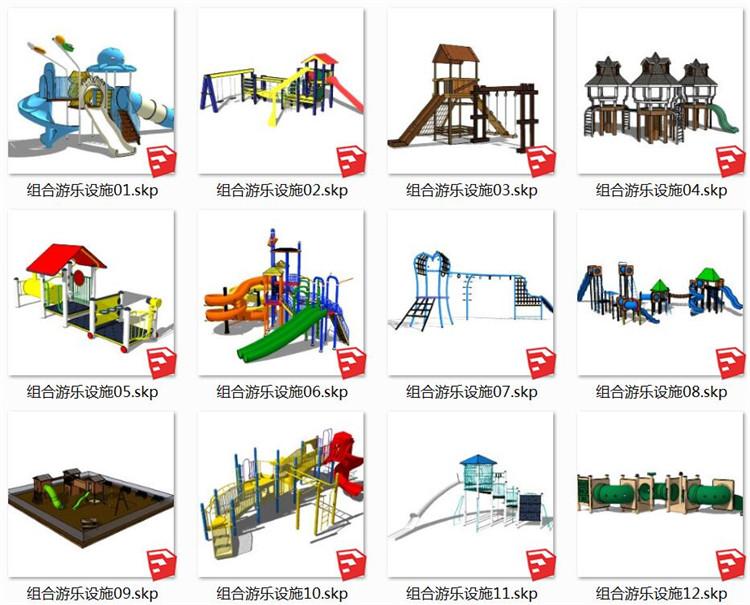 06组合游乐设施SU模型1