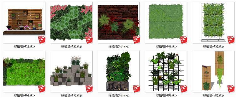 06绿植景观墙SU模型5