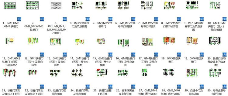 06铁栅门节点详图
