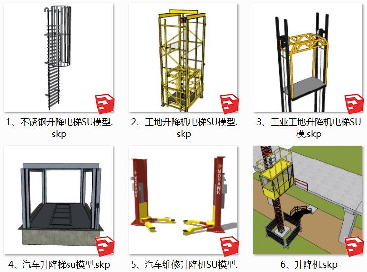 07升降梯SU模型3