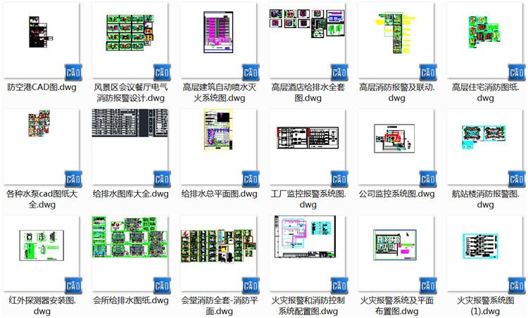 07图书馆消防电气施工设计图